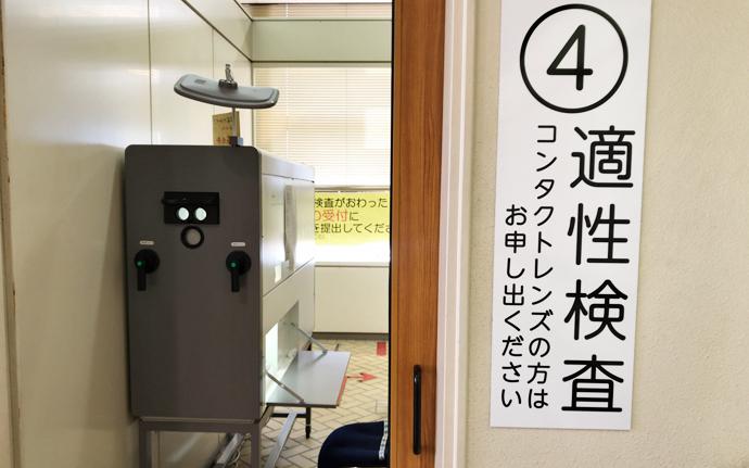 運転免許更新時における適性検査(視力検査)