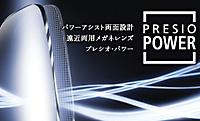 プレシオパワー・presio-power