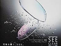 シークリア-SEE CLEAR