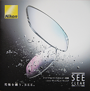 Nikonシークリア-SEE CLEAR