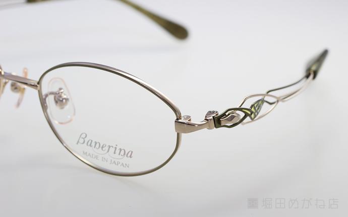 Banerina バネリーナ BA-1040