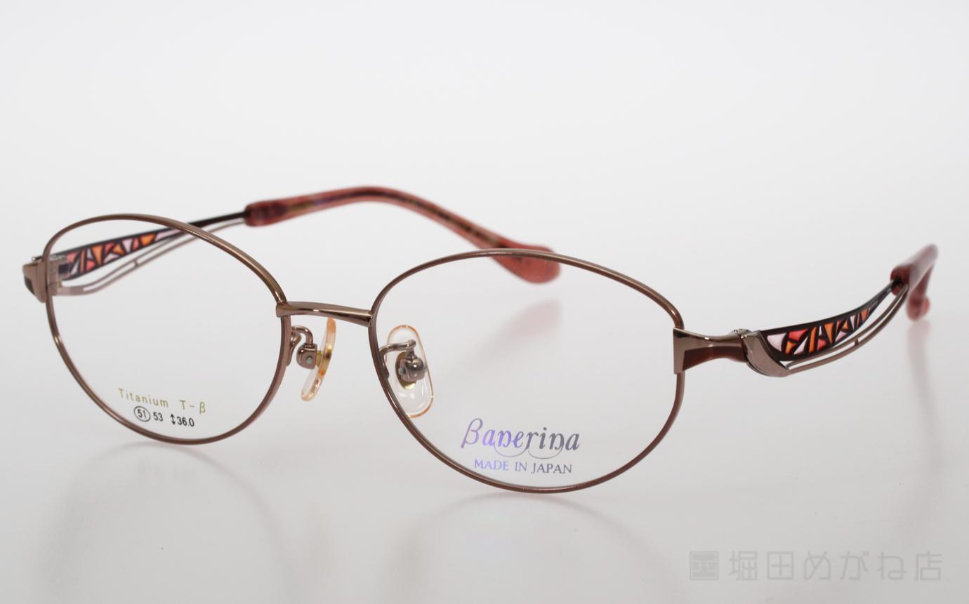 Banerina バネリーナ BA-1062