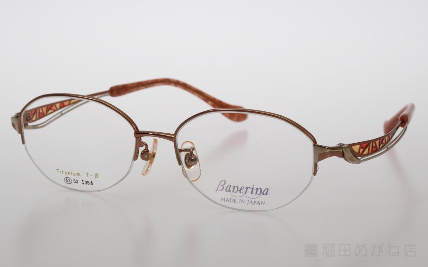 Banerina バネリーナ BA-1063
