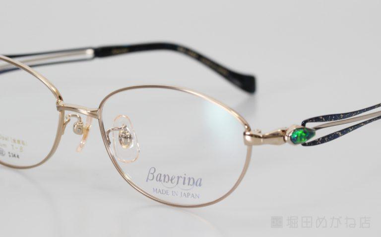 Banerina バネリーナ BA-1064