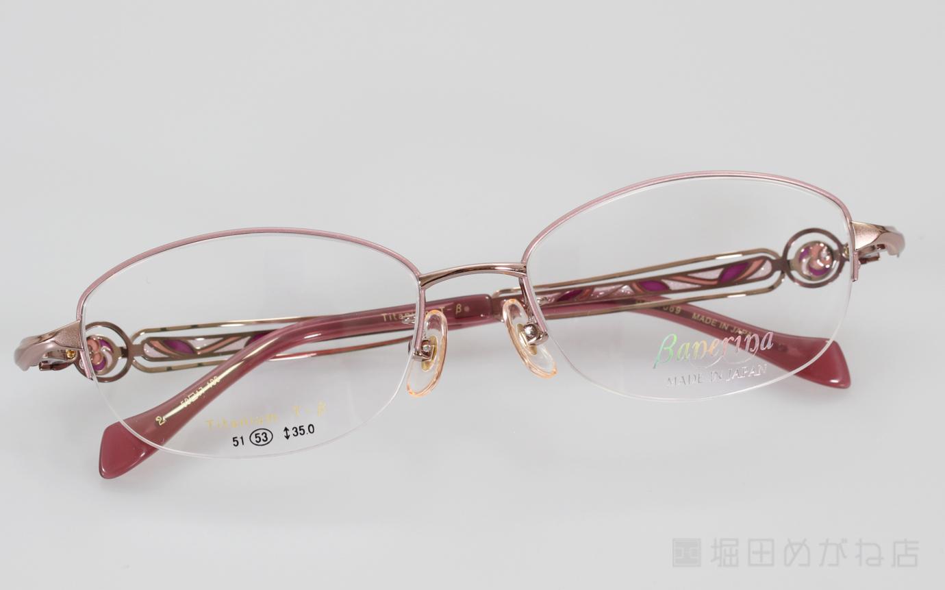 Banerina バネリーナ BA-1069