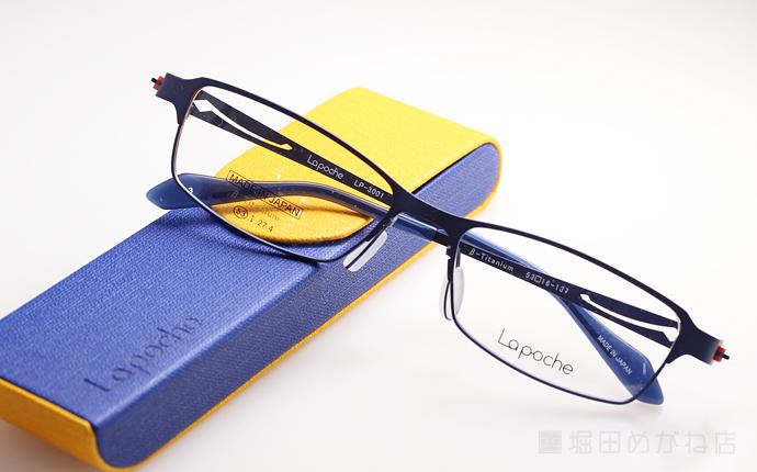 LaPoche ラポッシュ LP-3001