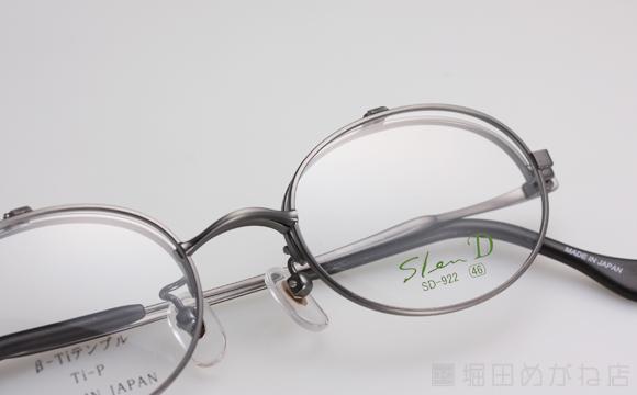 SlenD SD-922