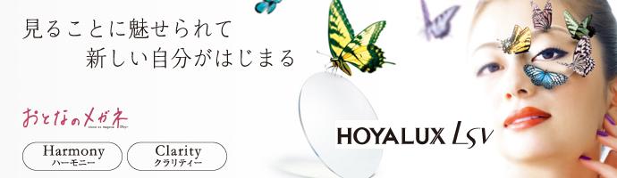 両面複合累進設計[BOOM] HOYALUX LSV
