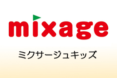 mixage ミクサージュキッズ