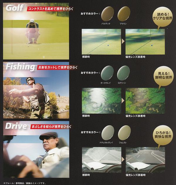ポラテック(POLATECH) ゴルフ・釣り・ドライブ