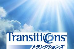 フォトクロミック(調光)レンズ Transitions(トランジションズ)